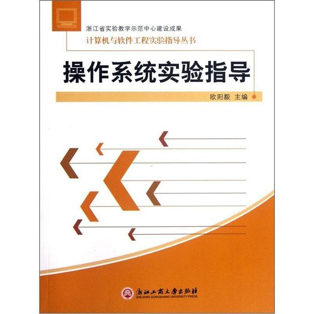 商品详情 - 操作系统实验指导 - image  0
