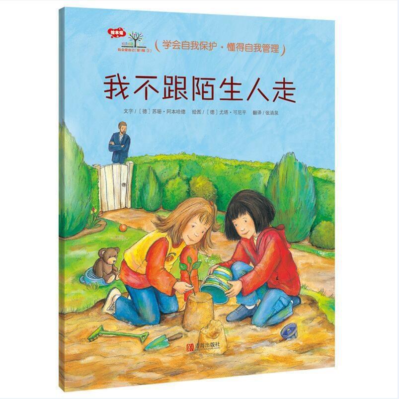 3-6岁行为习惯养成绘本:学会爱自己(套装共6册)德国心理学家和绘本作家创作,教会孩子自我保护与自我管理 怎么样 - 亚米网