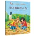 3-6岁行为习惯养成绘本:学会爱自己(套装共6册)德国心理学家和绘本作家创作,教会孩子自我保护与自我管理