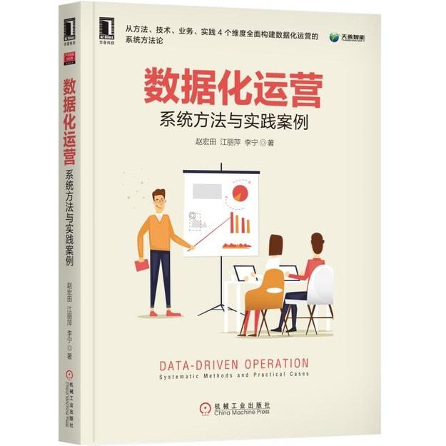 商品详情 - 数据化运营:系统方法与实践案例 - image  0