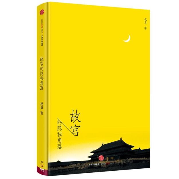 商品详情 - 故宫的隐秘角落 - image  0