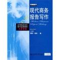 高等院校双语中教学适用教材:现代商务报告写作(工商管理)(第3版)