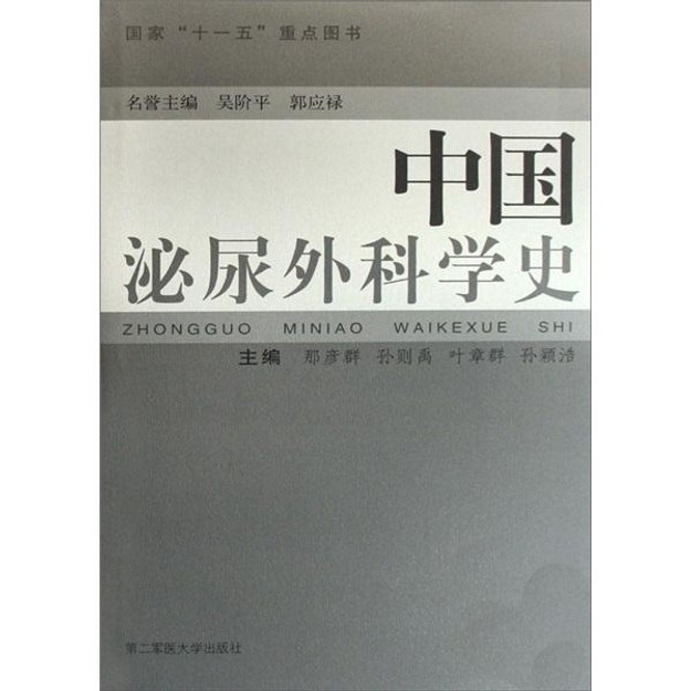 商品详情 - 中国泌尿外科学史 - image  0