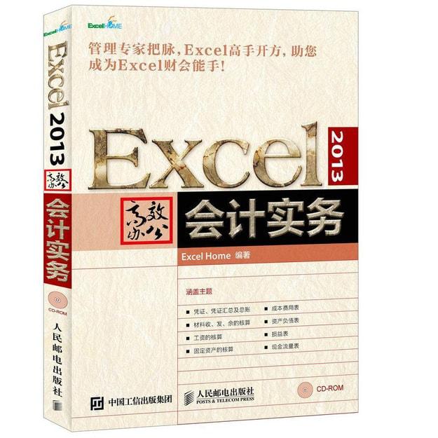 商品详情 - Excel 2013高效办公 会计实务 - image  0