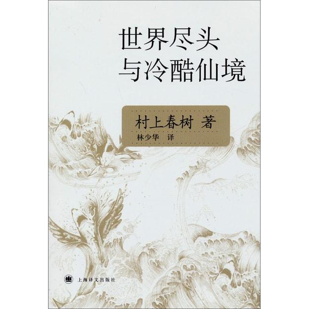 商品详情 - 世界尽头与冷酷仙境(新版) - image  0