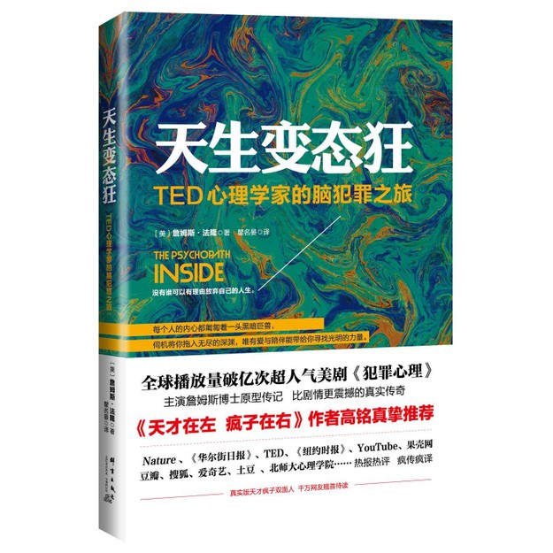 商品详情 - 天生变态狂:TED心理学家的脑犯罪之旅 - image  0