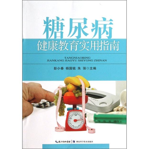 商品详情 - 糖尿病健康教育实用指南 - image  0