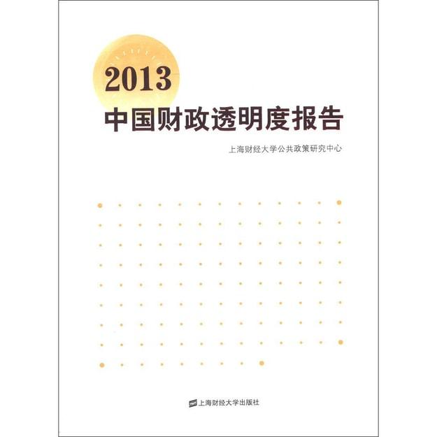 商品详情 - 2013中国财政透明度报告 - image  0