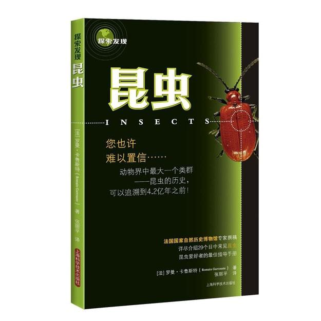 商品详情 - 探索发现:昆虫 - image  0