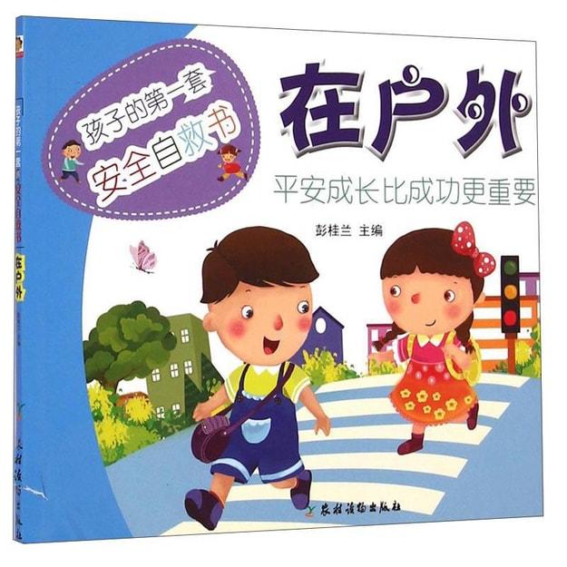 商品详情 - 孩子的第一套安全自救书:在户外 - image  0