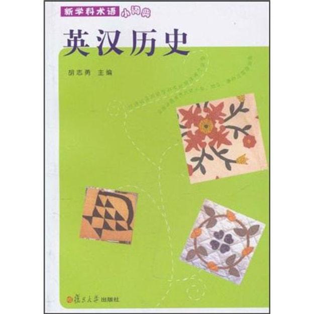 商品详情 - 英汉历史(新学科术语小词典) - image  0