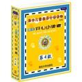清华儿童英语分级读物:开心小读者(第4级)(第2版)(套装4册)(附CD光盘2张)