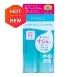 日本FANCL 超温和无添加纳米卸妆油 120ml×2 COSME大赏第一位