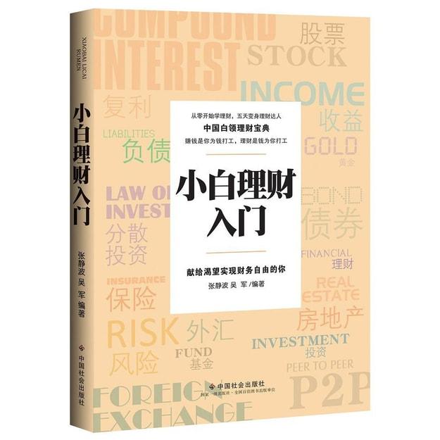 商品详情 - 小白理财入门 - image  0