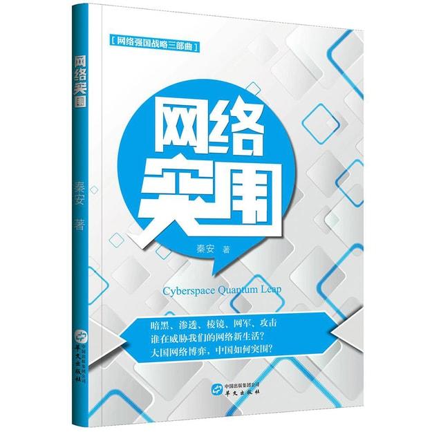 商品详情 - 网络突围 - image  0