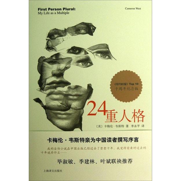 商品详情 - 译文心理书系:24重人格(10周年纪念版) - image  0