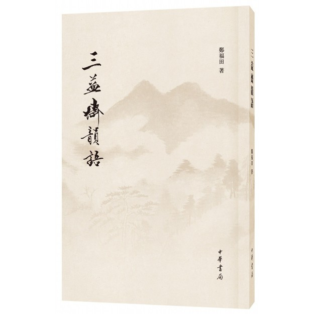 Product Detail - 三益斋韵语 - image  0