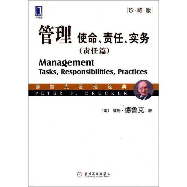 商品详情 - 管理:使命、责任、实务(责任篇 珍藏版) - image  0