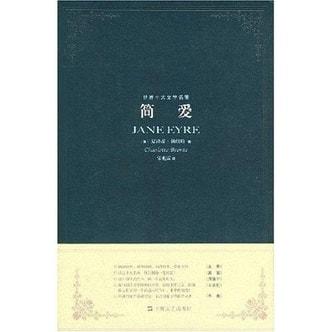 世界十大文学名著:简 爱