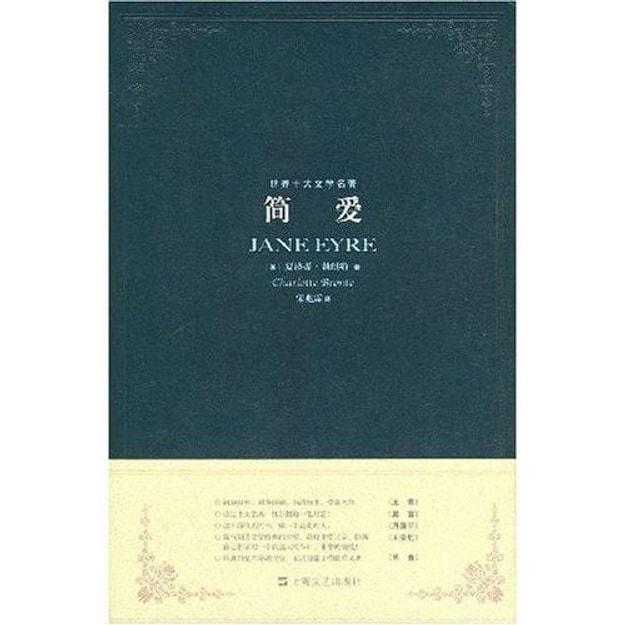 商品详情 - 世界十大文学名著:简 爱 - image  0