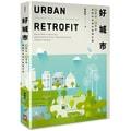 【繁體】好城市:綠設計,慢哲學,啟動未來城市整建計畫(二版)