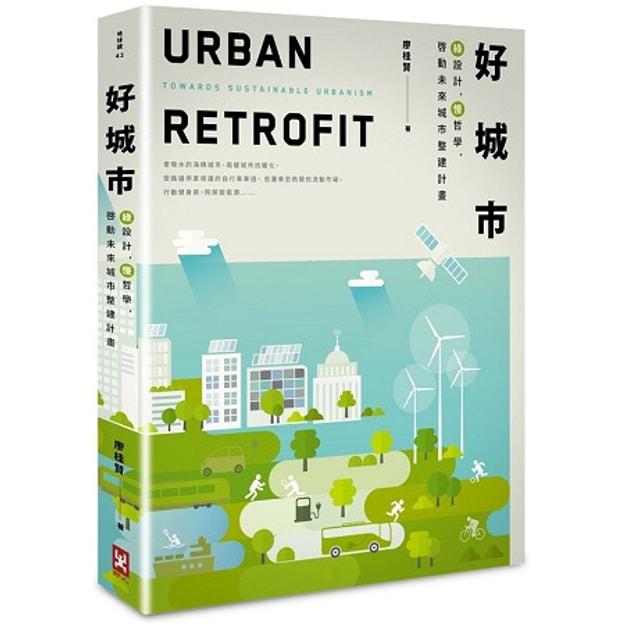 商品详情 - 【繁體】好城市:綠設計,慢哲學,啟動未來城市整建計畫(二版) - image  0
