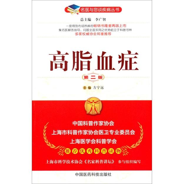 商品详情 - 名医与您谈疾病丛书:高脂血症(第2版) - image  0