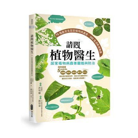 Yamibuy.com:Customer reviews:【繁體】請問植物醫生:居家植物病蟲害圖鑑與防治
