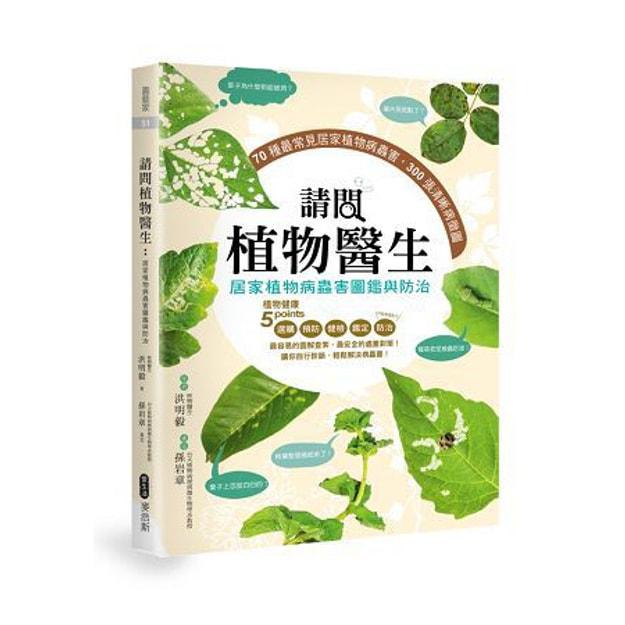 Product Detail - 【繁體】請問植物醫生:居家植物病蟲害圖鑑與防治 - image 0