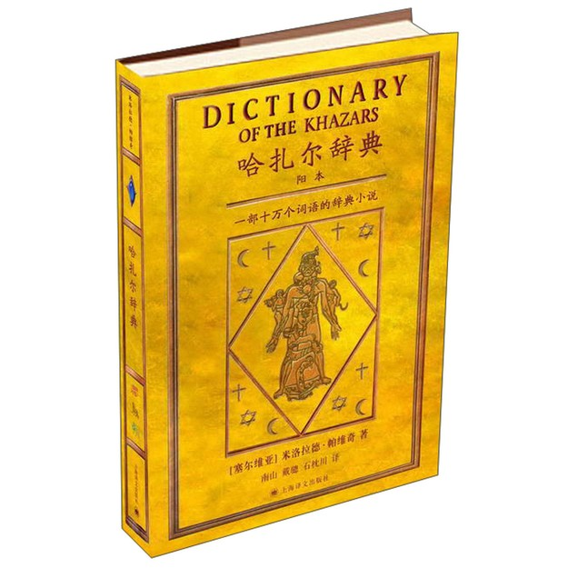 商品详情 - 哈扎尔辞典(一部十万个词语的辞典小说) - image  0