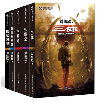 中国科幻基石丛书·刘慈欣科幻经典:三体全集+超新星纪元+球状闪电(套装共5册)