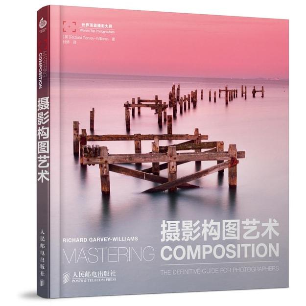 商品详情 - 摄影构图艺术 - image  0