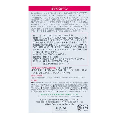 SUPLIFE B-UP BALLOON Breast Supplement 60 Tablets