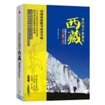 神的孩子都要去西藏 西藏旅行完全手册