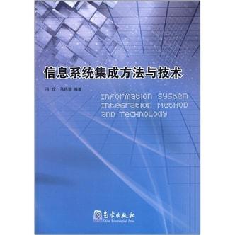 信息系统集成方法与技术