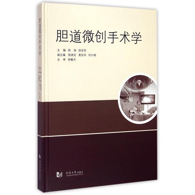 商品详情 - 胆道微创手术学 - image  0