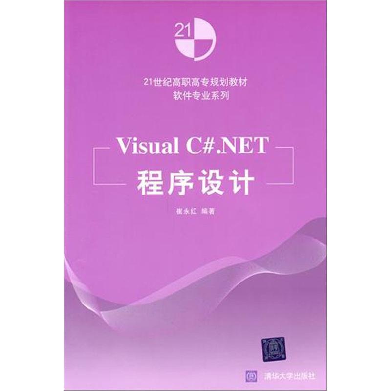 Visual C#.NET程序设计(21世纪高职高专规划教材:软件专业系列) 怎么样 - 亚米网