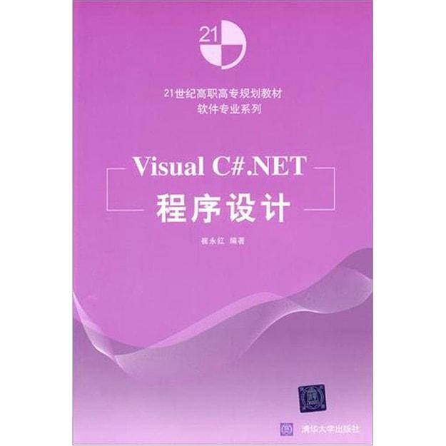 Product Detail - Visual C#.NET程序设计(21世纪高职高专规划教材:软件专业系列) - image 0