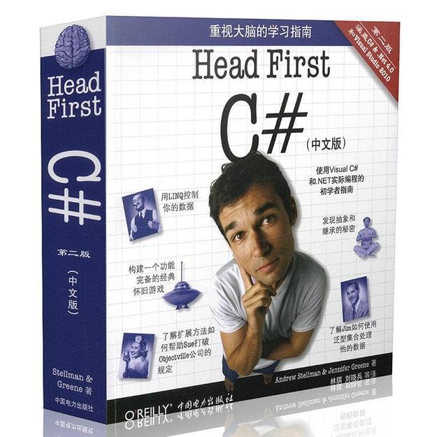 商品详情 - Head First C#(第2版)(中文版) - image  0