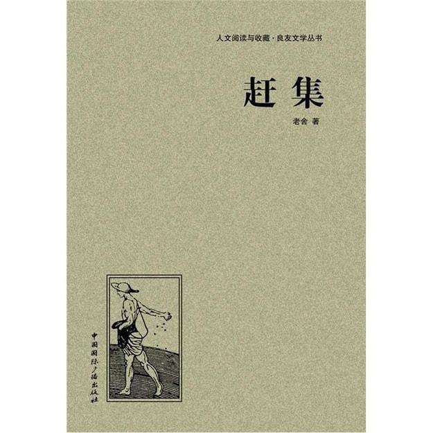 商品详情 - 人文阅读与收藏·良友文学丛书:赶集 - image  0
