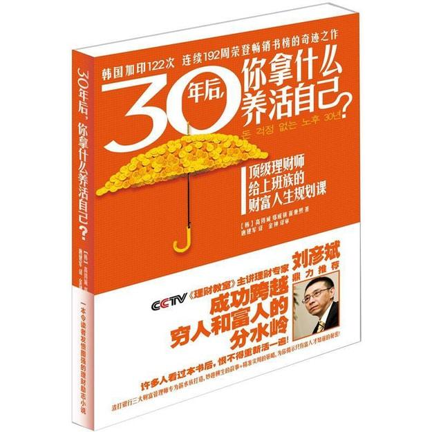 商品详情 - 30年后,你拿什么养活自己?顶级理财师给上班族的财富人生规划课 - image  0