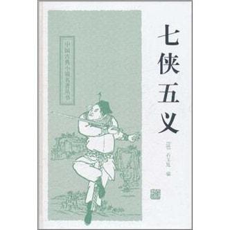中国古典小说名著丛书:七侠五义