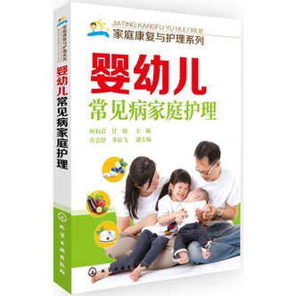 婴幼儿常见病家庭护理