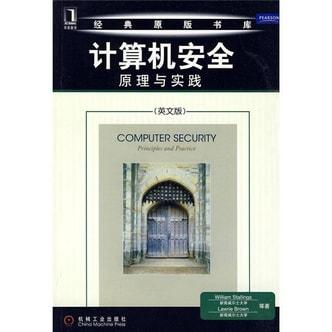 计算机安全原理与实践(英文版)