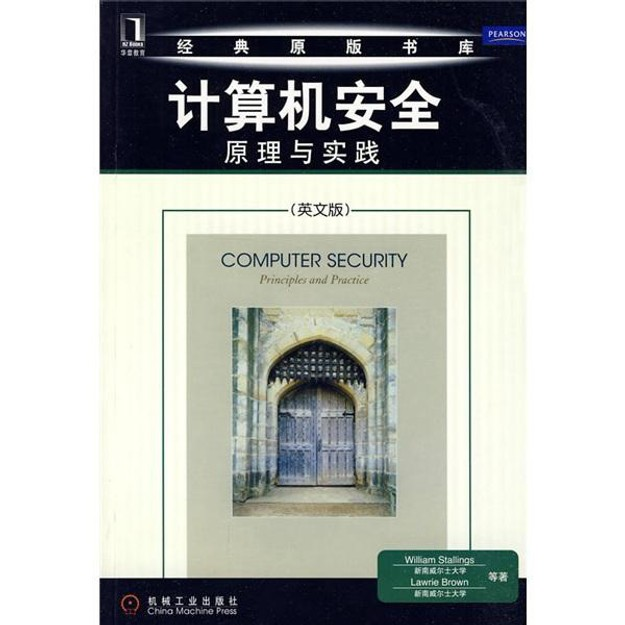商品详情 - 计算机安全原理与实践(英文版) - image  0