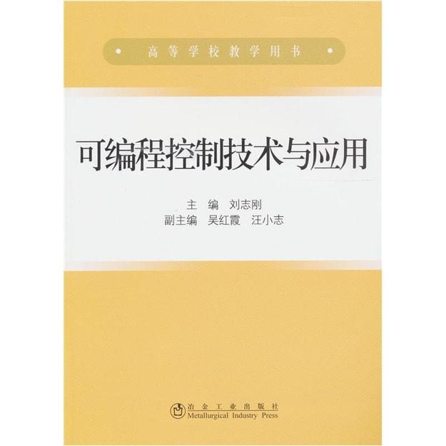 商品详情 - 可编程控制技术与应用\\刘志刚 - image  0