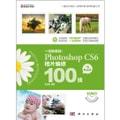 一定做得到!Photoshop CS6相片编修100技(第2版)(附DVD光盘1张)