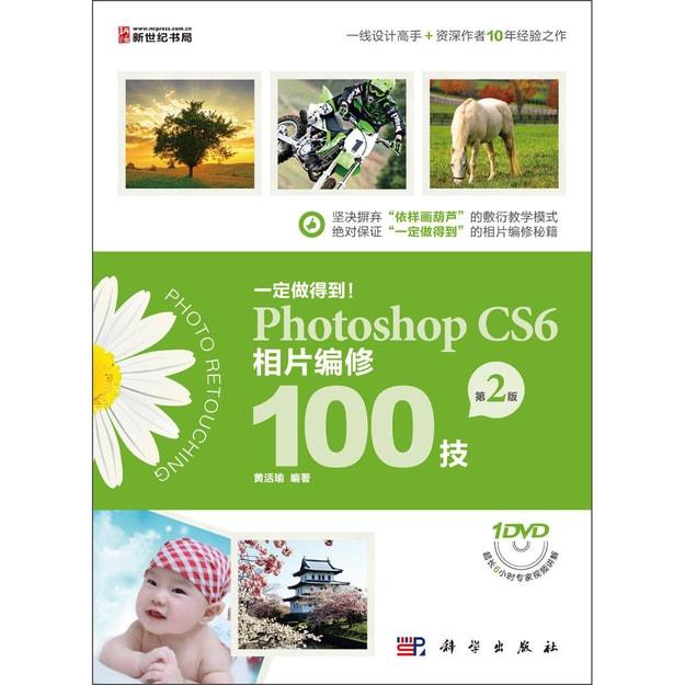 商品详情 - 一定做得到!Photoshop CS6相片编修100技(第2版)(附DVD光盘1张) - image  0