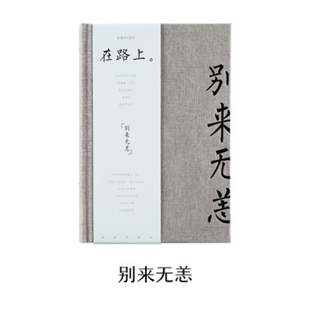 SUGARSHOP Chinese-style Notebook Hope that you are well 500g