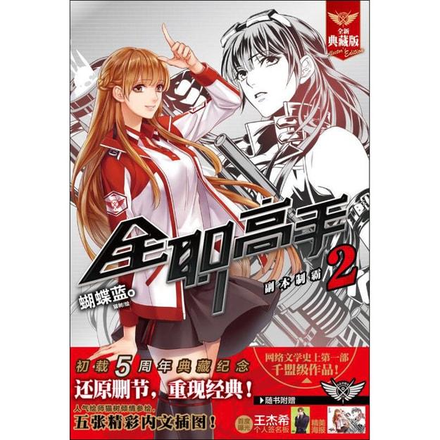 商品详情 - 全职高手2副本制霸 - image  0